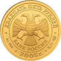 25 рублей. Весы