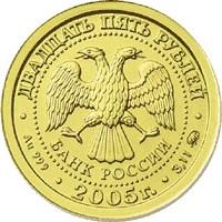 25 рублей. Скорпион