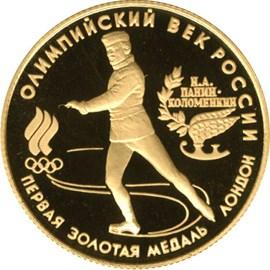 50 рублей. Первая золотая медаль