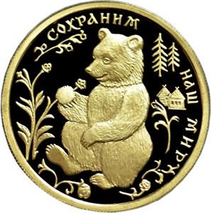 50 рублей. Бурый медведь