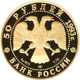 50 рублей. С.В.Рахманинов