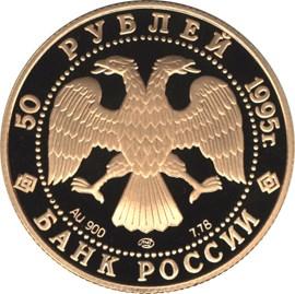 50 рублей. Ф.Нансен