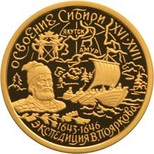 50 рублей. Освоение и исследование Сибири, XVI-XVII вв