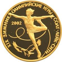 50 рублей. XIX зимние Олимпийские игры 2002 г., Солт-Лейк-Сити, США