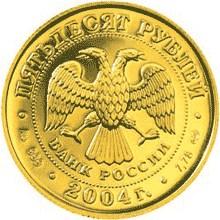 50 рублей. Телец