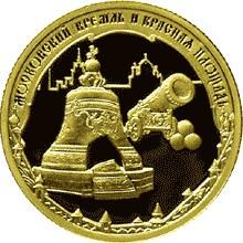 50 рублей. Московский Кремль и Красная площадь