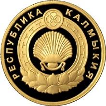 50 рублей. К 400-летию добровольного вхождения калмыцкого народа в состав Российского государства