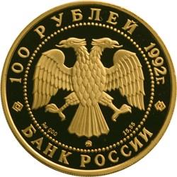 100 рублей. М.В. Ломоносов