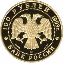100 рублей. П.И.Чайковский