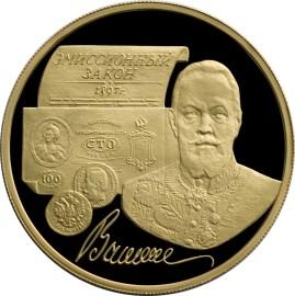 100 рублей. 100-летие эмиссионного закона Витте