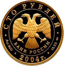 100 рублей. 2-я Камчатская экспедиция, 1733-1743 гг