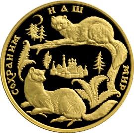 200 рублей. Соболь