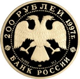 200 рублей. Полярный медведь