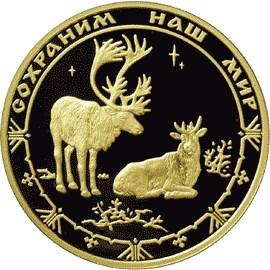 200 рублей. Северный олень