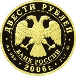 200 рублей. 100-летие парламентаризма в России