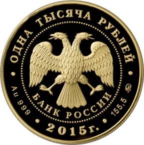 1 000 рублей. 155-летие Банка России