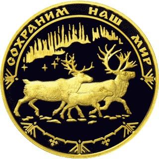 10 000 рублей. Северный олень