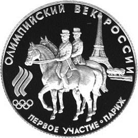 50 рублей. Первое  участие России в Олимпийских играх