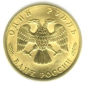1 рубль. 300-летие Российского флота