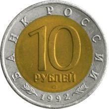 10 рублей. Среднеазиатская кобра