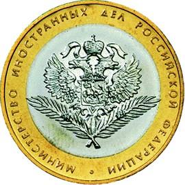 10 рублей. 200-летие  основания в России министерств (Министерство иностранных дел)