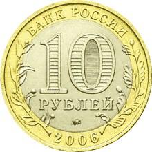 10 рублей. Приморский край