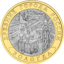 10 рублей. Вологда (XII в.)