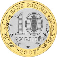 10 рублей. Великий Устюг (XII в.), Вологодская область