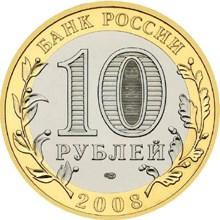 10 рублей. Приозерск,  Ленинградская область (XII в.)