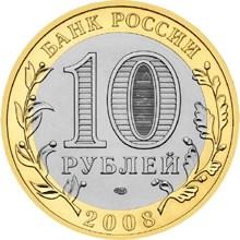 10 рублей. Смоленск (IX в)
