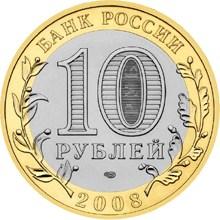 10 рублей. Азов (XIII в)