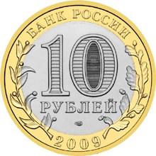 10 рублей. Выборг (XIII в.) Ленинградская область