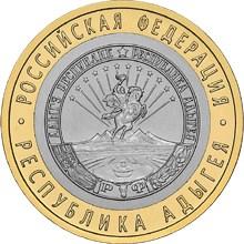 10 рублей. Республика Адыгея