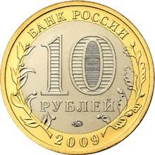 10 рублей. Великий Новгород (IX в.)