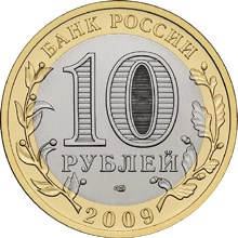 10 рублей. Республика Коми