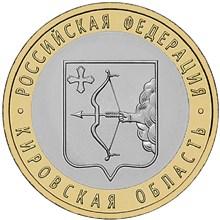 10 рублей. Кировская область