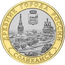 10 рублей. Соликамск, Пермский край