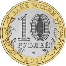 10 рублей. Воронежская область