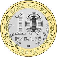 10 рублей. Белозерск, Вологодская область
