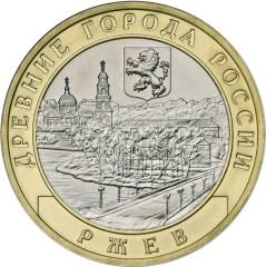 10 рублей. Ржев, Тверская область