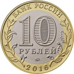 10 рублей. Великие Луки, Псковская область