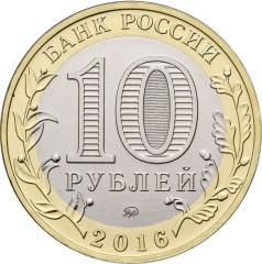 10 рублей. Иркутская область