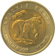 50 рублей. Гималайский медведь
