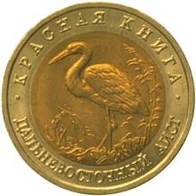50 рублей. Дальневосточный аист