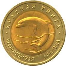 50 рублей. Черноморская афалина