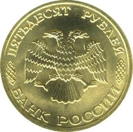 50 рублей. 300-летие Российского флота