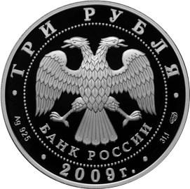 3 рубля. Покровский собор,  г. Воронеж