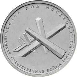 5 рублей. Битва под Москвой