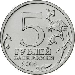 5 рублей. Сталинградская битва