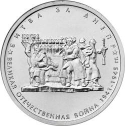 5 рублей. Битва за Днепр